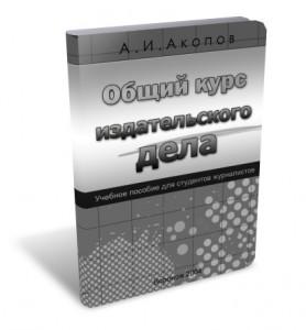 Акопов Общий курс издательского дела