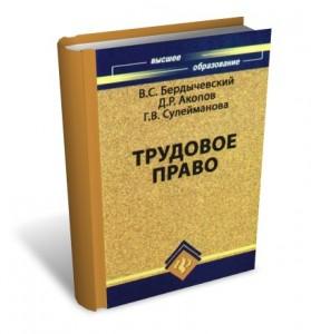 бердычевский трудовое право