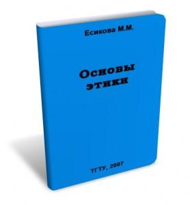 Есикова Основы этики