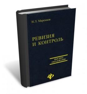 Маренков Ревизия и контроль
