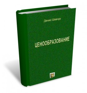 Шевчук Ценообразование