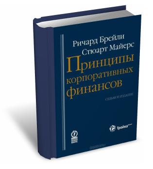 Книга принципы корпоративных финансов - мировой лидер в своем сегменте