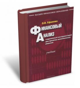 Ефимова Финансовый анализ