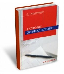 Корконосенко Основы журналистики