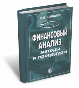 Ковалев Финансовый анализ методы и процедуры