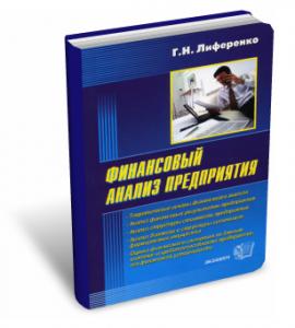 Лифиренко Финансовый анализ предприятия