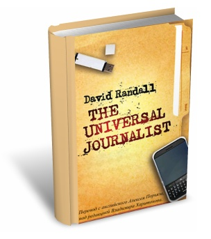 Дэвид Рендалл Универсальный журналист