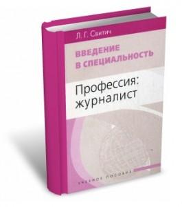 Свитич Профессия журналист