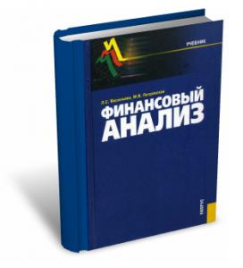 Васильева Финансовый анализ