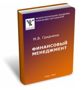 Гридчина Финансовый менеджмент