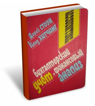 Стоун Хитчинг Бухгалтерский учет и финансовый анализ
