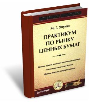 Янукян Практикум по рынку ценных бумаг