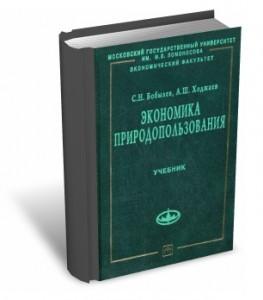 Бобылев Экономика природопользования