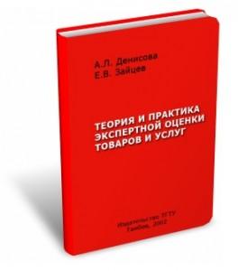 Денисова Теория и практика экспертной оценки товаров и услуг