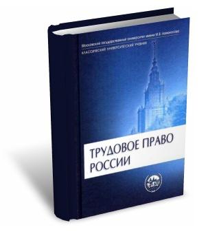 Куренной Трудовое право России