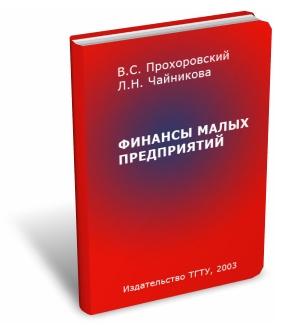 Прохоровский Финансы малых предприятий