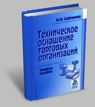 Сайткулов Техническое оснащение торговых организаций