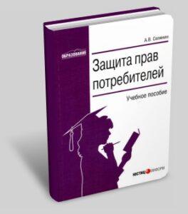 Селянин Защита прав потребителей