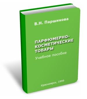Паршикова Парфюмерно-косметические товары