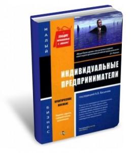 Касьянов Индивидуальные предприниматели
