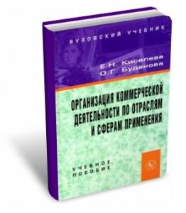 Киселева Организация коммерческой деятельности по отраслям
