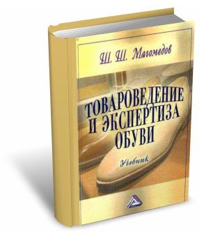 Магомедов Товароведение и экспертиза обуви