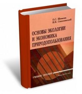 Шимова Основы экологии и экономика природопользования