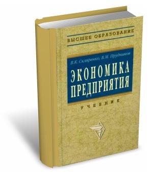 Скляренко Экономика предприятия