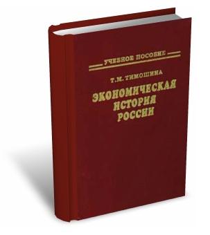Тимошина Экономическая история России