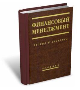 Финансовый менджмент автора бланк и.а.