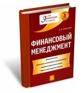 Финансовый менеджмент учебник word
