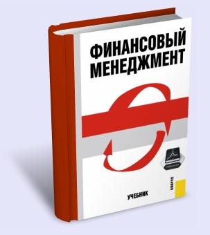 Шохина Финансовый менеджмент