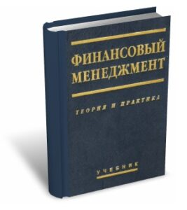Стоянова Финансовый менеджмент