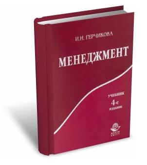 гречикова менеджмент