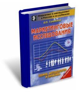 golubkov_mark_issled-3d