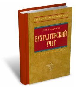 kondrakov-3d