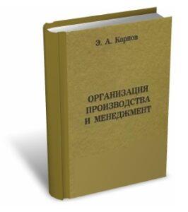 karpov-3d