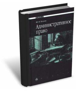 kozlov_admin-pravo-3d