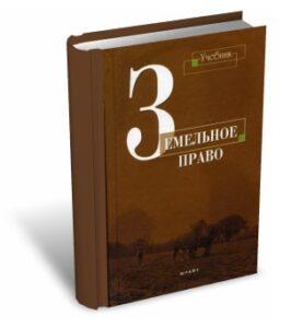 Земельное Право Учебник Боголюбов 2015