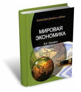 lomakin-mirovaya-ekonomika-3d