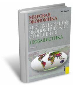 suetin-mirovaya-ekonomika-3d