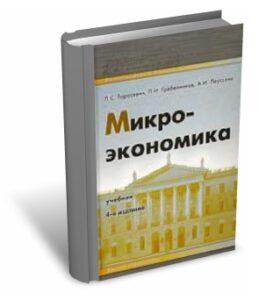 tarasevich-microeconomica-3d
