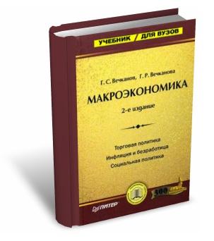 vechkanov-makroekonom-3d