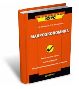 vechkanov-makroekonom-kk-3d