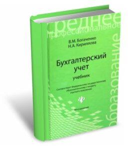 bogachenko-buxuchet-uchebnik-3d