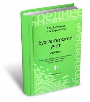 Учебник по Бухгалтерскому Учету Кондраков