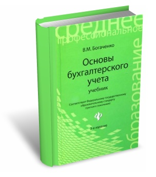 bogachenko-osnovu-buxucheta-3d