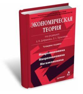 dobrunin-ekonom-teoriya-3d