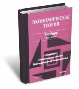 dobrunin-ekonom-teoriya-zadachi-3d