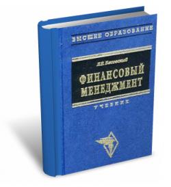 Басовский Финансовый менеджмент